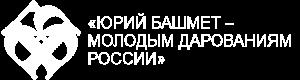 Образовательные центры Юрия Башмета